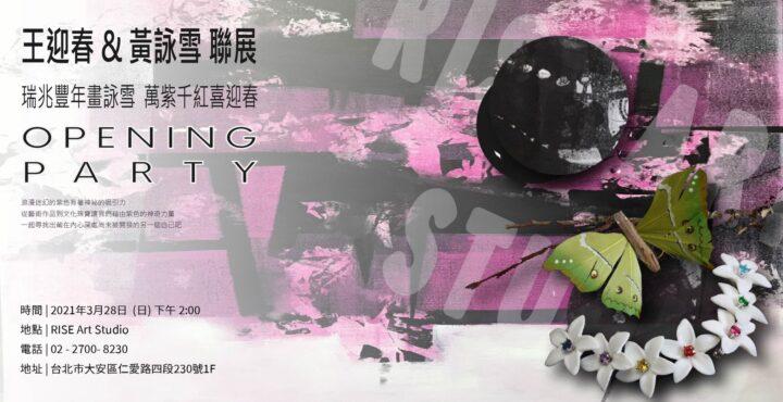 【活動】005 瑞兆豐年畫詠雪 萬紫千紅喜迎春 – 王迎春&黃詠雪聯展