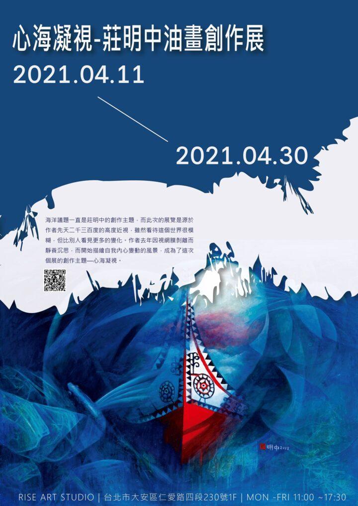 【活動】006 心海凝視 – 莊明中油畫創作展