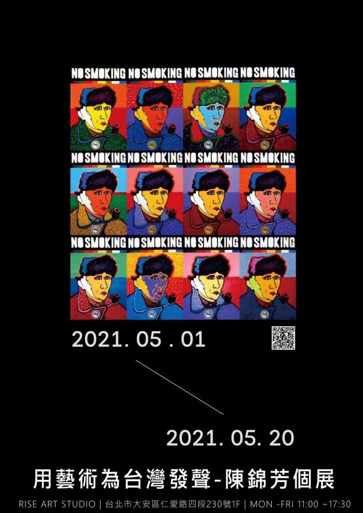 【活動】007A 梵谷傳人-陳錦芳博士個展