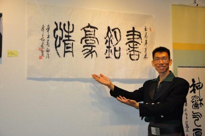 【活動】009 「被國貿耽誤的藝術才子」-張書豪《12生肖銅質印鈕》創作展
