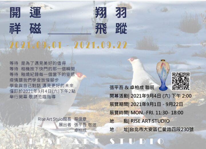 【活動】010 開運祥磁翔羽飛蹤 – 張平吾與卓柏成聯展