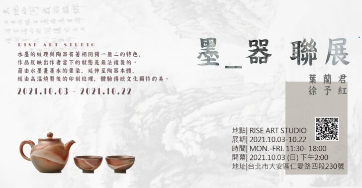 【活動】012 墨_器 葉蘭君與徐予紅聯展