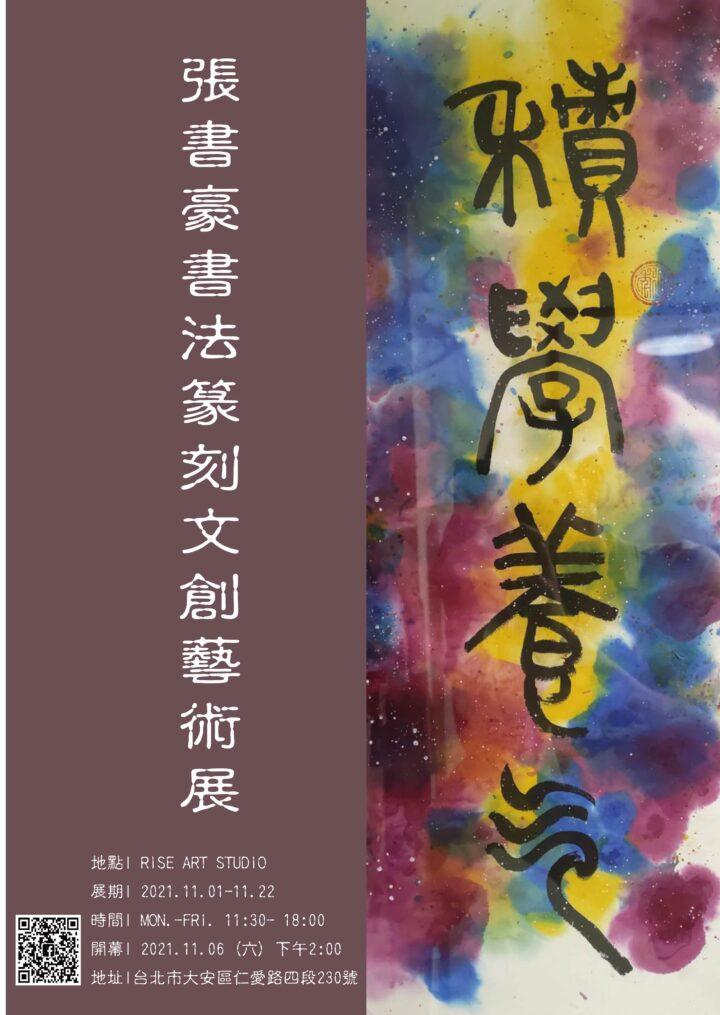 【活動】013 積學養氣-張書豪書法篆刻文創藝術展